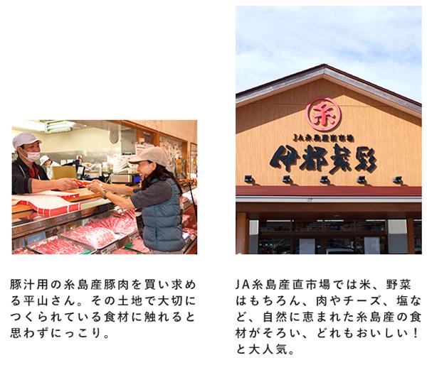 JA糸島産直市場