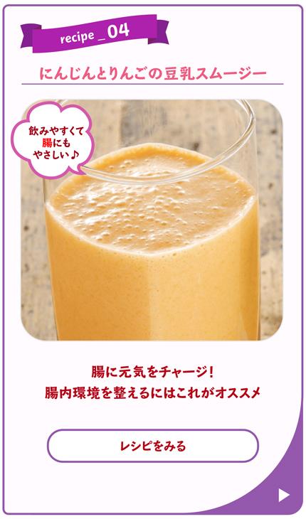 にんじんとりんごの豆乳スムージー