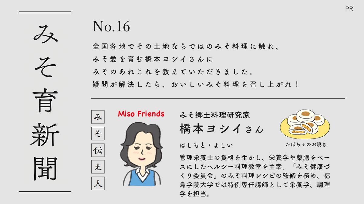 みそ育新聞No.16「みそ愛を育む橋本ヨシイさんにみそのあれこれを教えていただきました」
