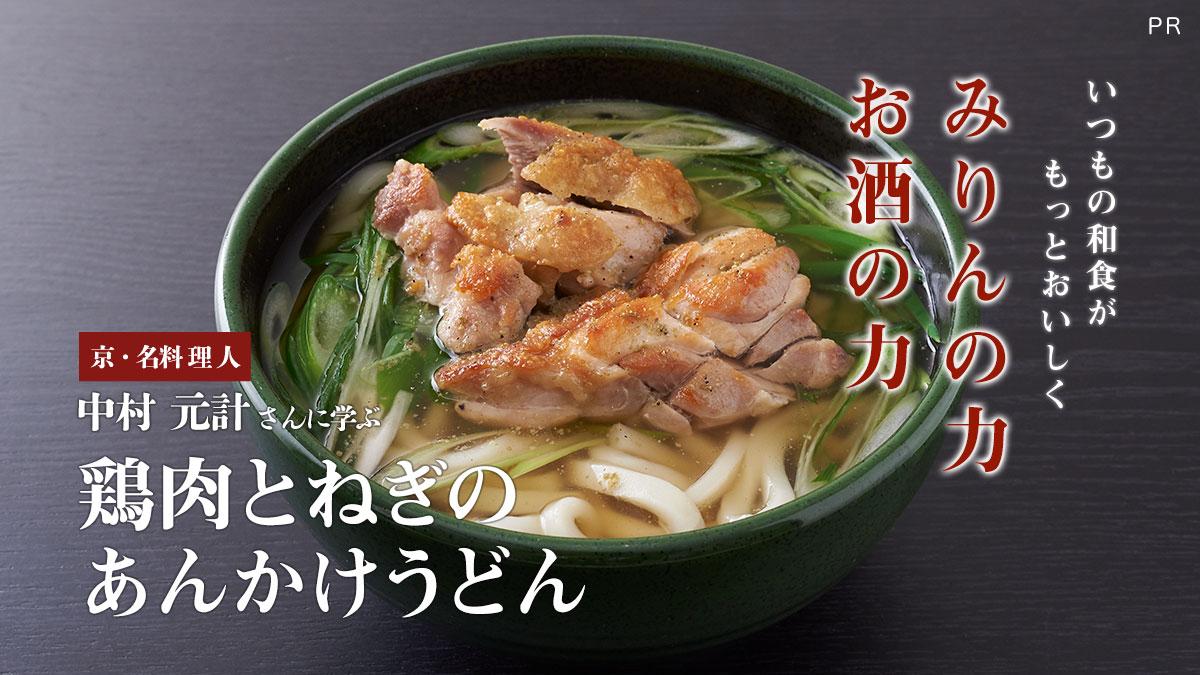 《みりんの力・お酒の力》京・名料理人 中村元計さんに学ぶ「鶏肉とねぎのあんかけうどん」