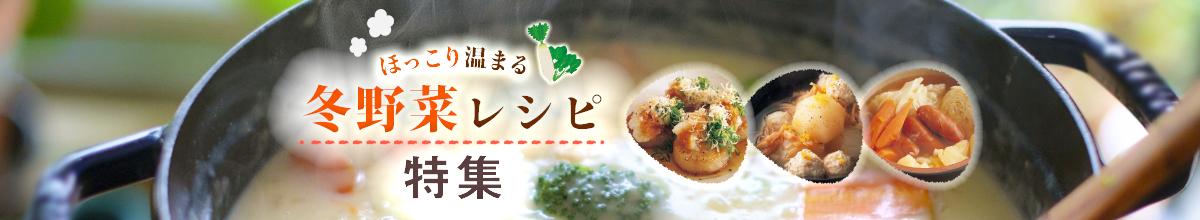 ほっこり温まる 冬野菜レシピ特集