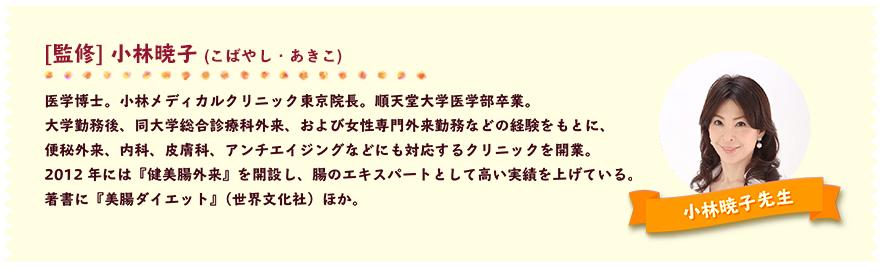 vol.7_kobayashi_profile