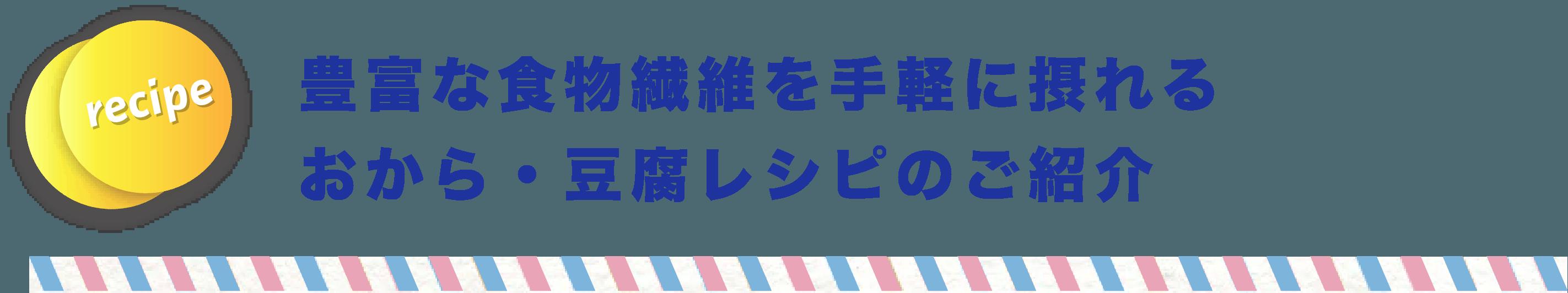 vol.7_recipe_title