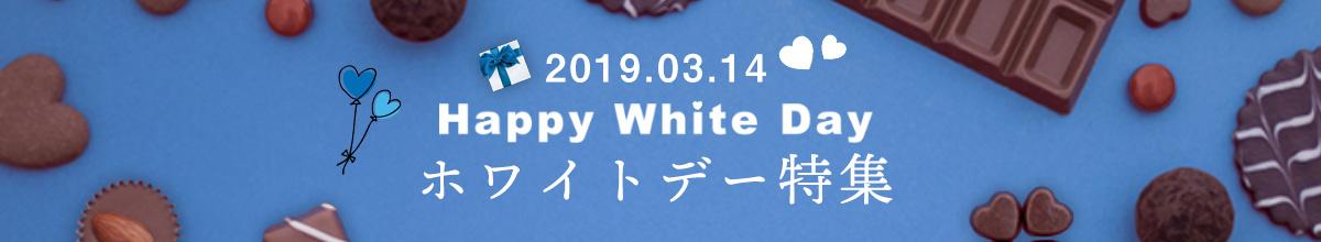 ホワイトデー特集 2019