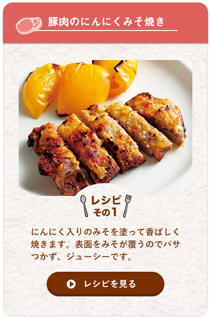 pork_recipe1