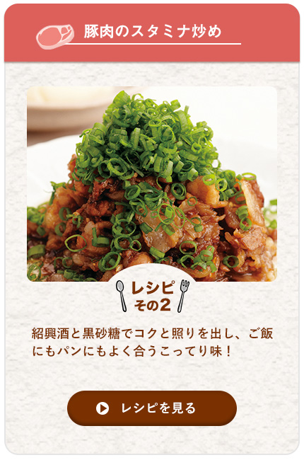 pork_recipe2