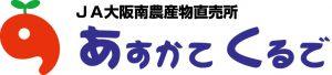 JA大阪南 あすかてくるで河内長野店