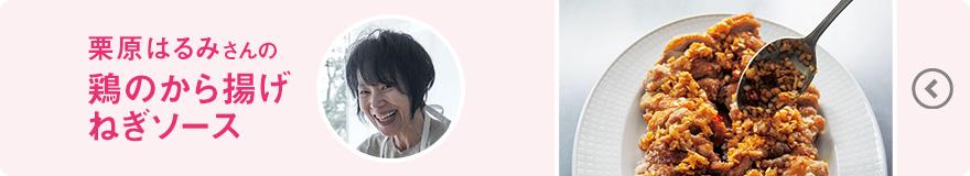 880×160_kurihara