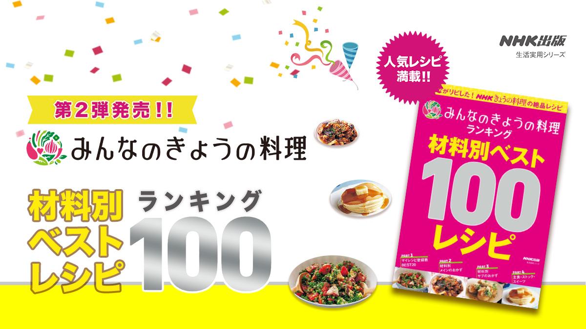 みんなのきょうの料理 ランキング本「材料別ベスト100レシピ」 発売!