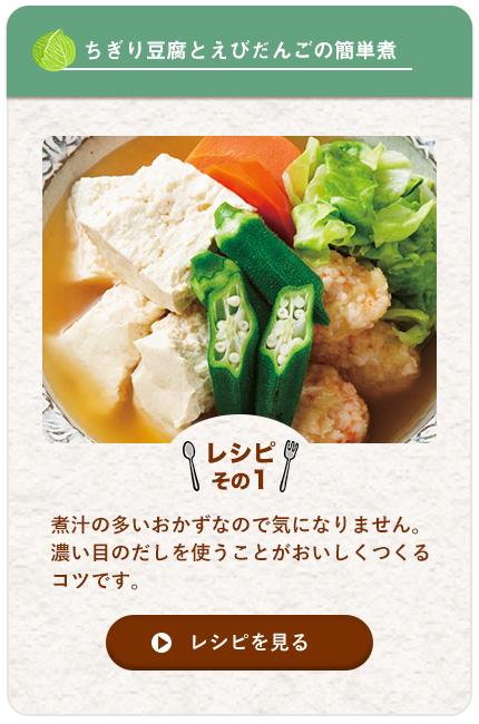 ちぎり豆腐とえびだんごの簡単煮