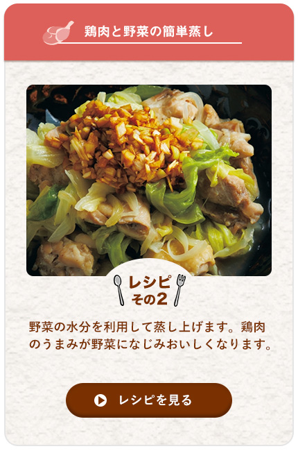 鶏肉と野菜の簡単蒸し
