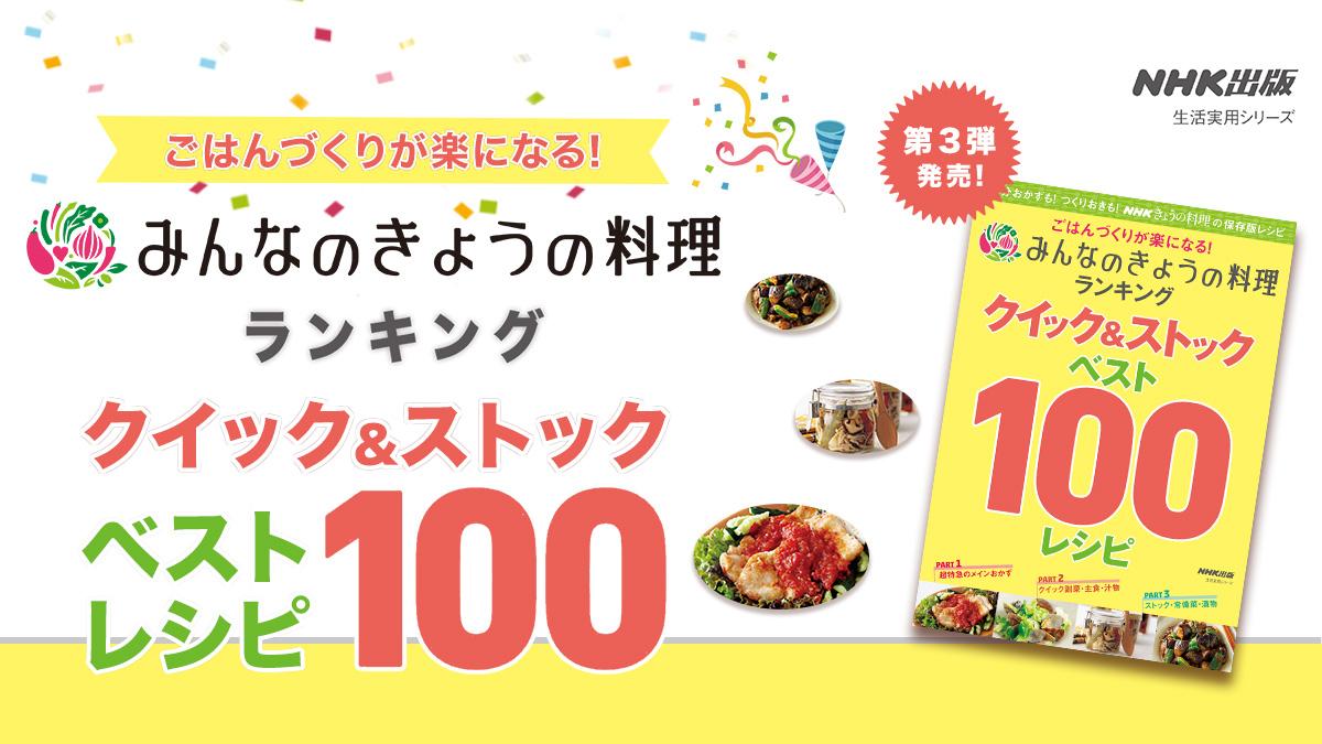 \大人気/みんなのきょうの料理 ランキング本第3弾「クイック&ストック100レシピ」 発売!