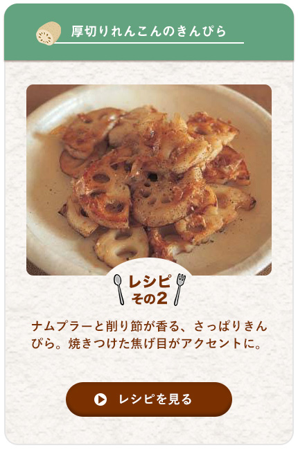 lotus_root_recipe2