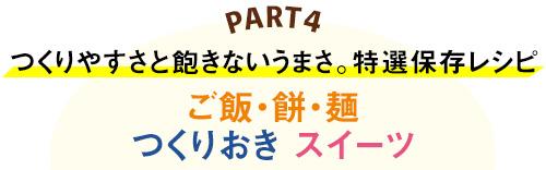 part4