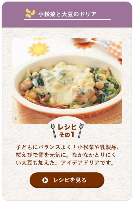 小松菜と大豆のドリア