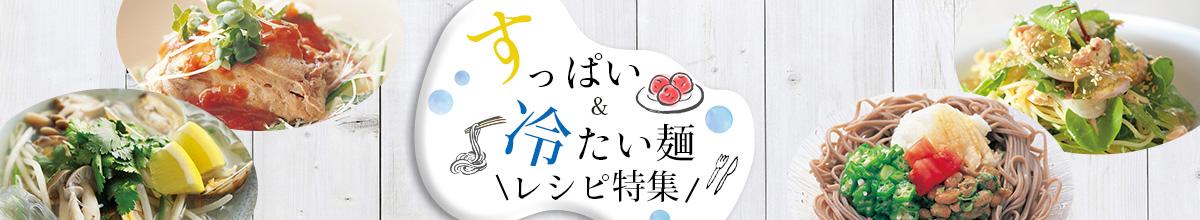 すっぱい&冷たい麺レシピ特集