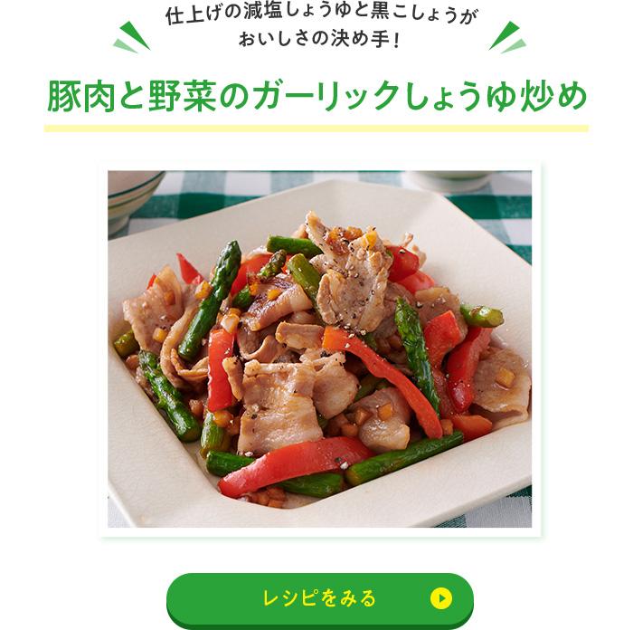 仕上げの減塩しょうゆと黒こしょうがおいしさの決め手!豚肉と野菜のガーリックしょうゆ炒め レシピを見る