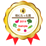 yakunitatta_gold_2019_sample