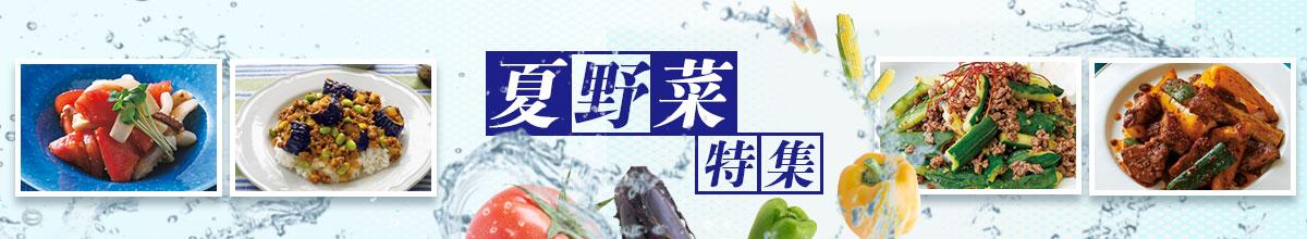 暑さを楽しむ♪夏野菜特集