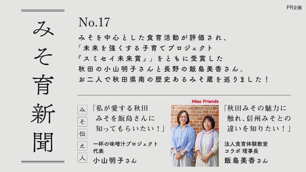 みそ育新聞No.17 「秋田みその魅力に触れ、信州みそとの違いを知りたい!」