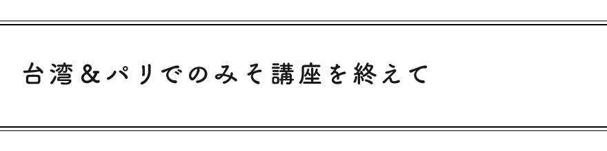 台湾&パリでのみそ講座を終えて