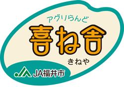 JA福井市 アグリらんど 喜ね舎 愛菜館