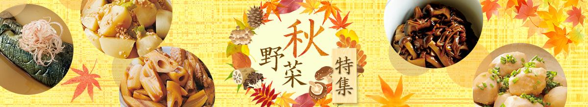 秋の気配を堪能 秋野菜特集