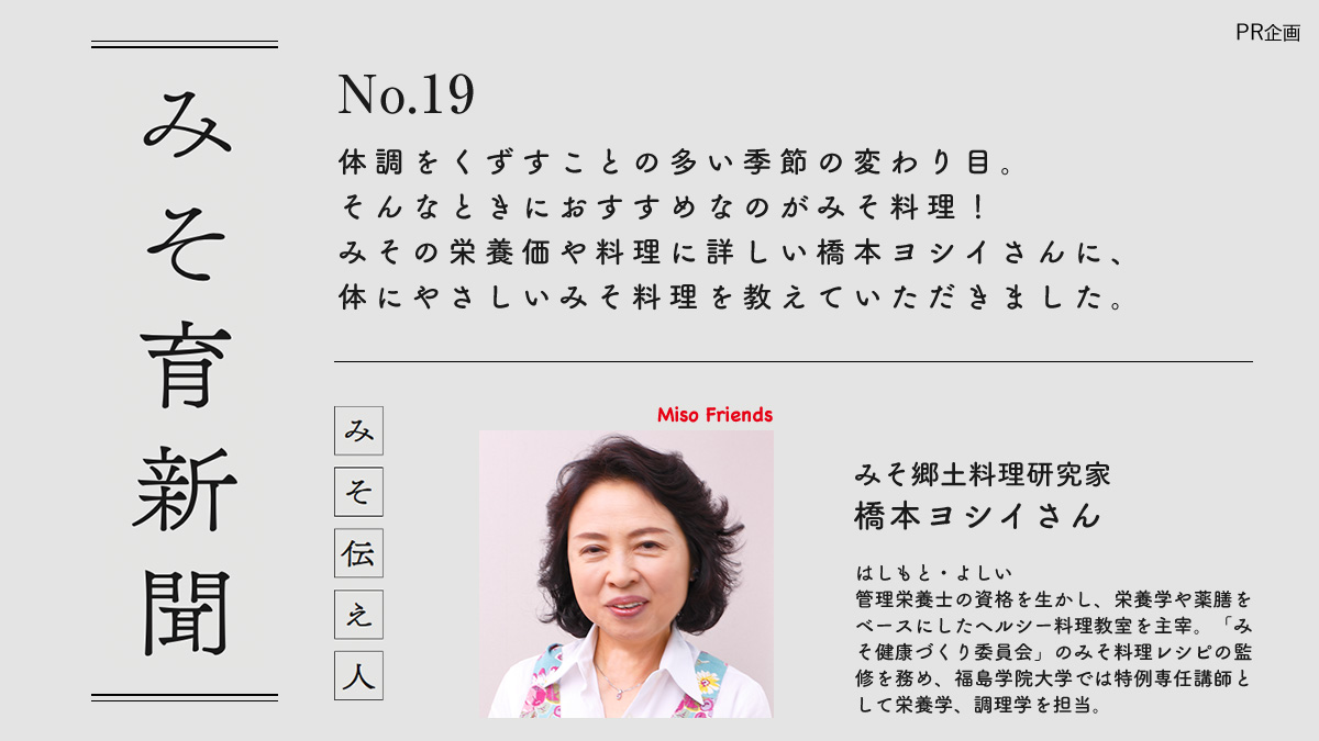 みそ育新聞No.19「みそ+αで疲れ知らずの健康生活!」
