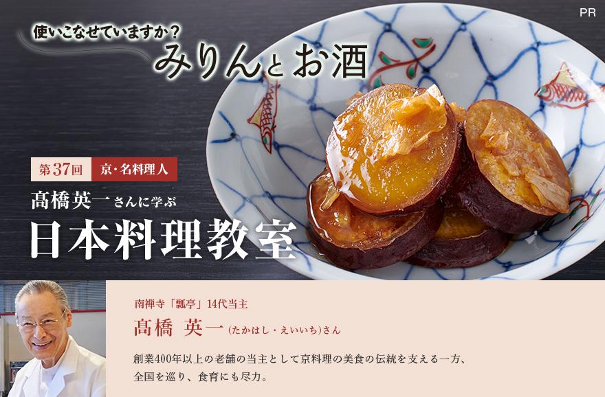 髙橋英一さんに学ぶ「日本料理教室」