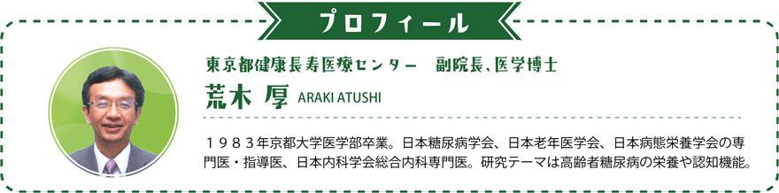 araki_pr_2