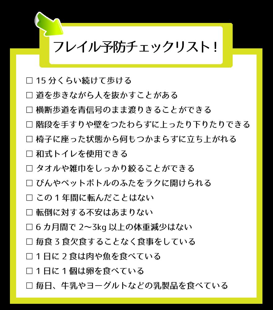 f_checklist_1