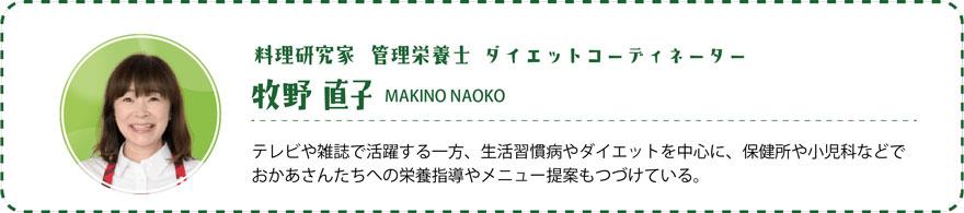 makino_pr_1