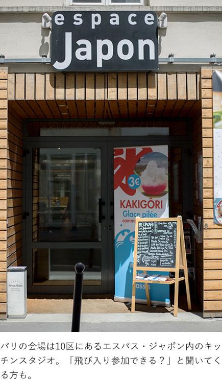 パリの会場は10区にあるエスパス・ジャポン内のキッチンスタジオ。「飛び入り参加できる?」と聞いてくる方も。