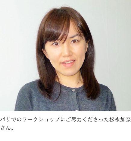 パリでのワークショップにご尽力くださった松永加奈さん。