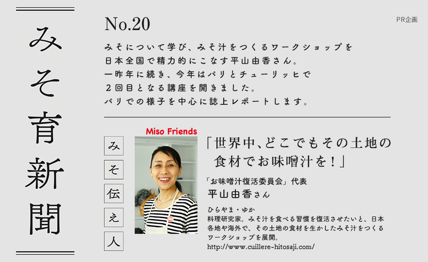 みそについて学び、みそ汁をつくるワークショップを日本全国で精力的にこなす平山由香さん。一昨年に続き、今年はパリとチューリッヒで2回目となる講座を開きました。パリでの様子を中心に誌上レポートします。