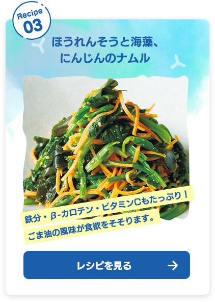 ほうれんそうと海藻、にんじんのナムル