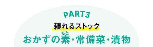 vol3_part3