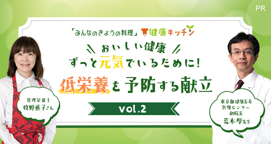 ~おいしい健康~ ずっと元気でいるために vol.2 低栄養を予防する献立