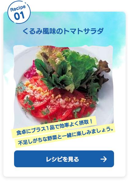 くるみ風味のトマトサラダ