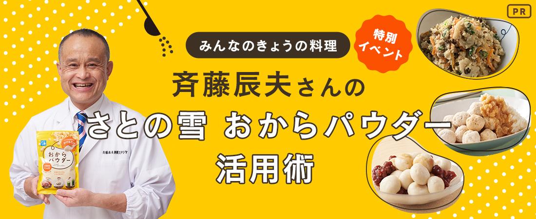 「みんなのきょうの料理」特別イベント 斉藤辰夫さんの【さとの雪 おからパウダー】活用術