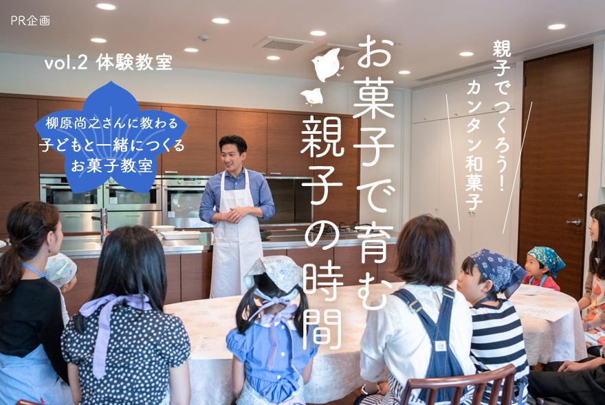 森永製菓株式会社 お菓子で育む親子の時間 vol.2