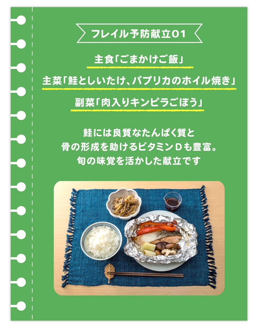 vol2_menu_1_sp