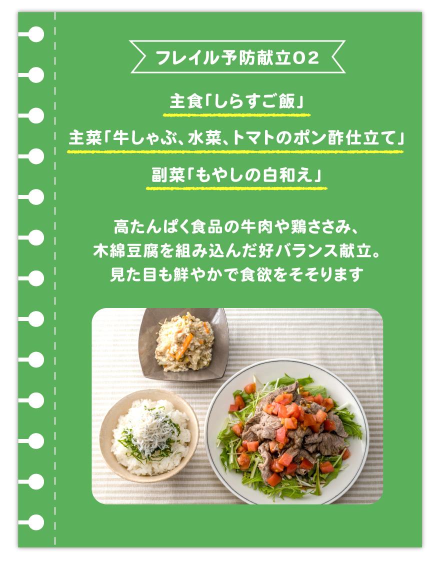 vol2_menu_2_sp