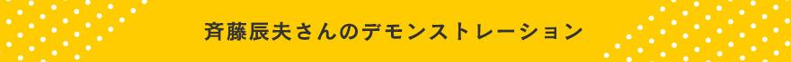斉藤辰夫さんのデモンストレーション