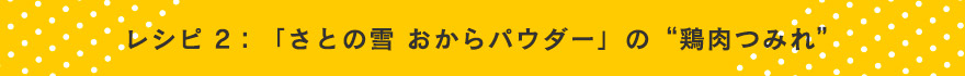 """レシピ2:「さとの雪 おからパウダー」の""""鶏肉つみれ"""""""