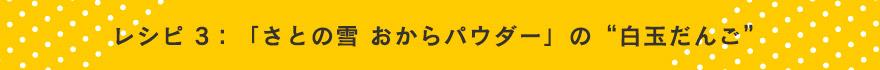 """レシピ3:「さとの雪 おからパウダー」の""""白玉だんご"""""""