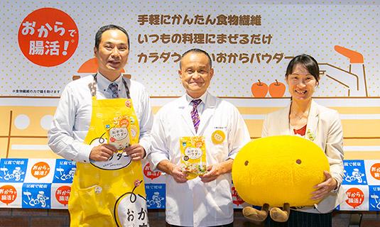 斉藤辰夫さんとさとの雪食品株式会社の塩谷様と紀川様