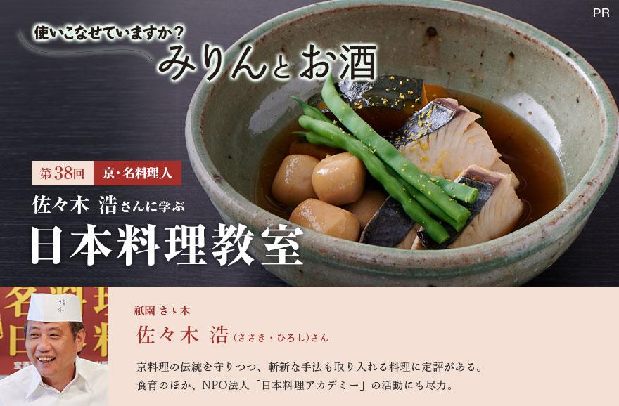佐々木浩さんに学ぶ日本料理教室