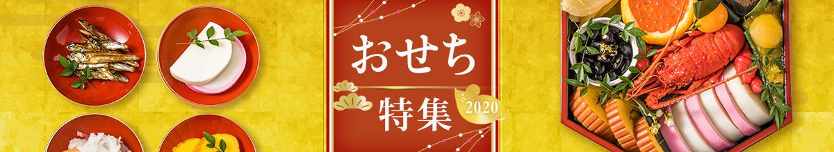 おせち特集 2020 ~昔ながらのおせち、令和のおせち~