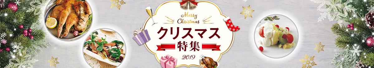 大好きなみんなと楽しむ♪クリスマス特集